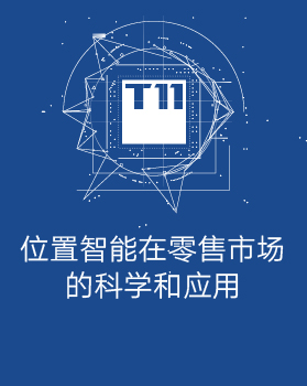 【T112017-人本数据和智能分会场】位置智能在零售市场的科学和应用
