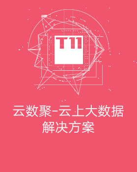 【T112017-共创数据经济分会场】云数聚-云上大数据解决方案