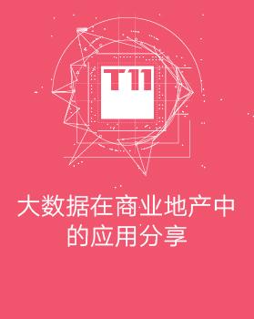 【T112017-共创数据经济分会场】大数据在商业地产中的应用分享