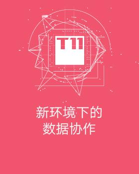 【T112017-共创数据经济分会场】新环境下的数据协作