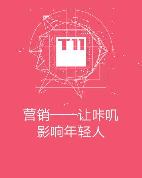 【T112017-共创数据经济分会场】营销-让咔叽影响年轻人