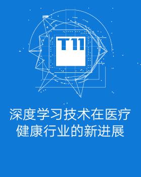 【T112017-技术驱动未来分会场】深度学习技术在医疗健康行业的新进展