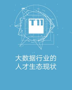 【T112017-教育生态与人才培养分会场】大数据行业人才生态现状