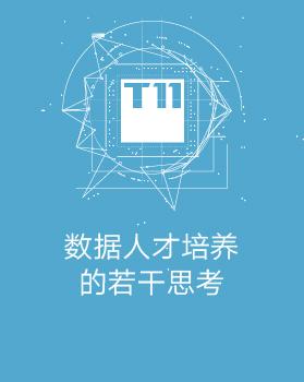【T112017-教育生态与人才培养分会场】数据人才培养的若干思考