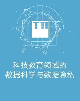 【T112017-教育生态与人才培养分会场】科技教育领域的数据科学与数据隐私
