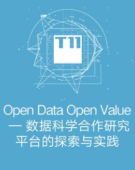 【T112017-教育生态与人才培养分会场】OpenDataOpenValue-数据科学合作研究平台的探索与实践