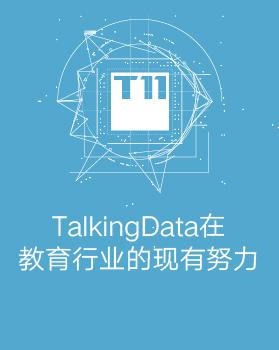 【T112017-教育生态与人才培养分会场】TalkingData在教育行业的现有努力