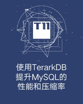 【T112017-数据工程和技术分会场】使用TerarkDB提升MySQL性能和压缩率