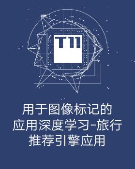 【T112017-数据工程和技术分会场】用于图像标记的应用深度学习-旅行推荐引擎应用