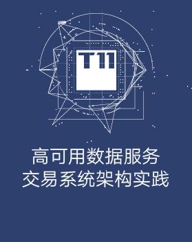 【T112017-数据工程和技术分会场】高可用数据服务交易系统架构实践