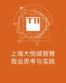 【T112017-新消费分会场】上海大悦城智慧商业思考与实践