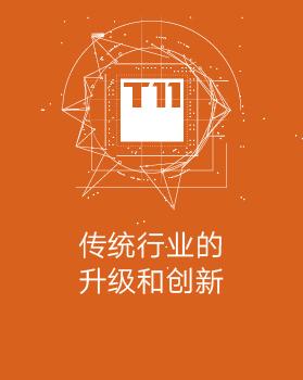 【T112017-新消费分会场】传统行业的升级和创新