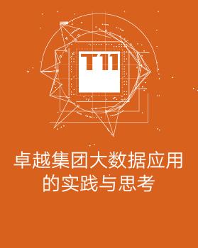 【T112017-新消费分会场】卓越集团大数据应用的实践与思考