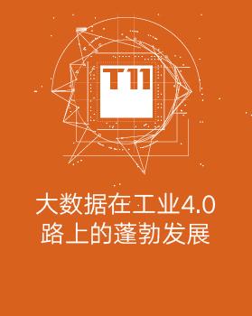 【T112017-新消费分会场】大数据在工业4.0路上的蓬勃发展
