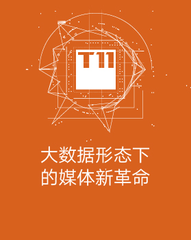 【T112017-新消费分会场】大数据形态下的媒体新革命