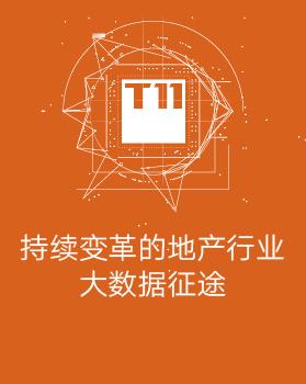 【T112017-新消费分会场】持续变革的地产行业大数据征途