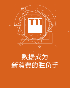 【T112017-新消费分会场】数据成为新消费的胜负手