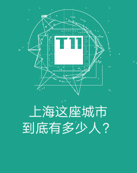 【T112017-智慧城市与政府治理分会场】上海这座城市到底有多少人