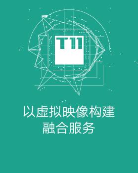【T112017-智慧城市与政府治理分会场】以虚拟映像构建融合服务