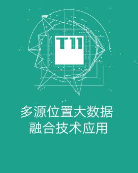 【T112017-智慧城市与政府治理分会场】多源位置大数据融合技术应用