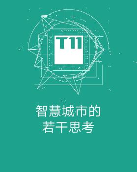 【T112017-智慧城市与政府治理分会场】智慧城市的若干思考