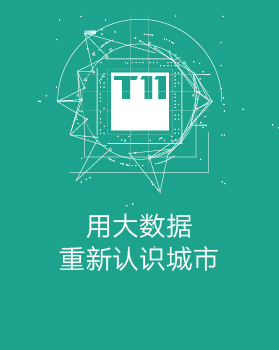 【T112017-智慧城市与政府治理分会场】用大数据重新认识城市