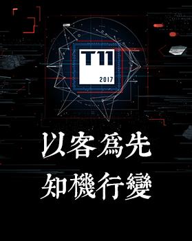 【T112017-智能数据峰会】以客为先,知机行变