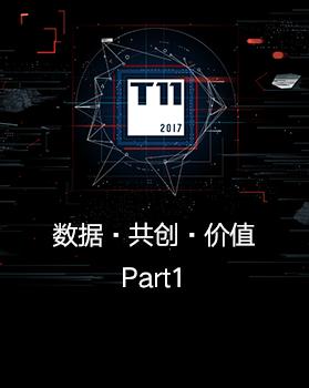 【T112017-智能数据峰会】数据.共创.价值Part1
