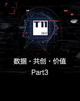 【T112017-智能数据峰会】数据.共创.价值Part3