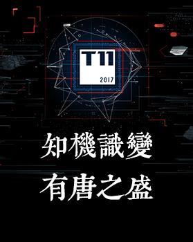 【T112017-智能数据峰会】知机识变有唐之盛