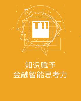 【T112017-智能金融分会场】知识赋予金融智能思考力