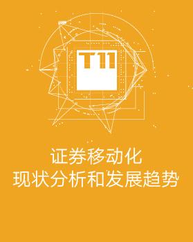 【T112017-智能金融分会场】证券移动化现状分析和发展趋势