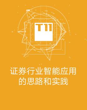 【T112017-智能金融分会场】证券行业智能应用的思路和实践