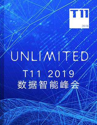【T112019-数据智能峰会】人工智能助力新金融