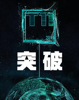 【T112018-数据智能峰会】突破-新生态下的数据智能服务