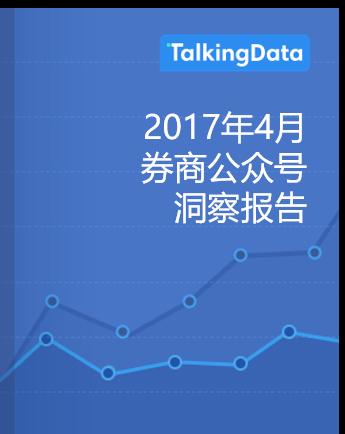 TalkingData-2017年4月 券商公众号洞察报告