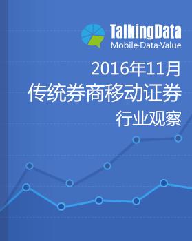 TalkingData-2016年11月传统券商移动证券行业观察