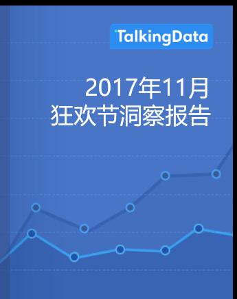 TalkingData-2017年11月狂欢节洞察报告