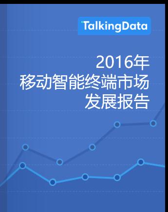 TalkingData-2016年度移动智能终端市场发展报告