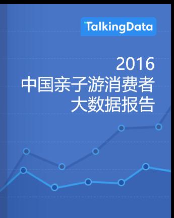 TalkingData-中国亲子游消费者大数据报告