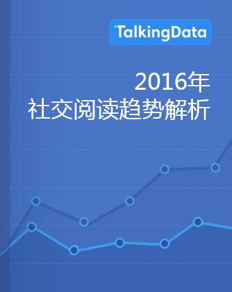 TalkingData-社交阅读趋势解析