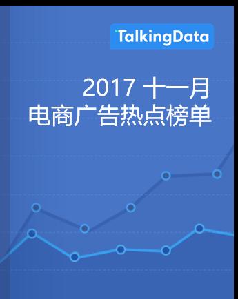 2017 十一月电商广告热点榜单