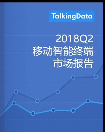 TalkingData-2018二季度移动智能终端市场报告