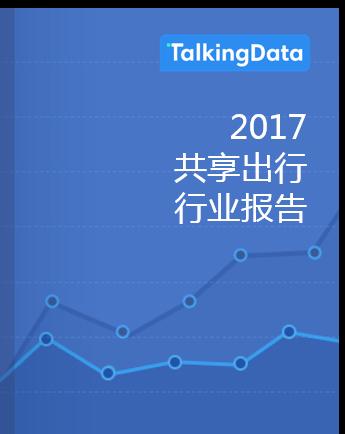 TalkingData-2017年共享出行持续繁荣,刚需or泡沫?