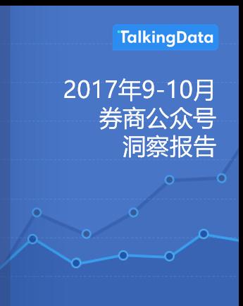 TalkingData-2017年9-10月券商公众号洞察报告