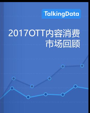 TalkingData-2017OTT内容消费市场回顾