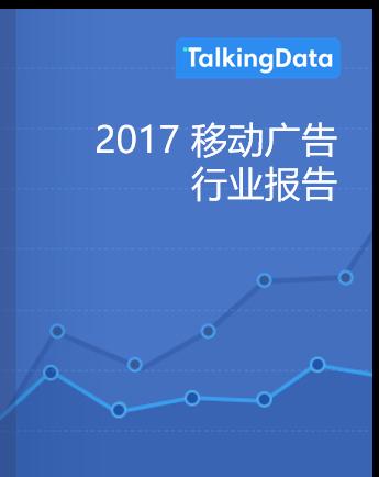 TalkingData-2017移动广告行业报告