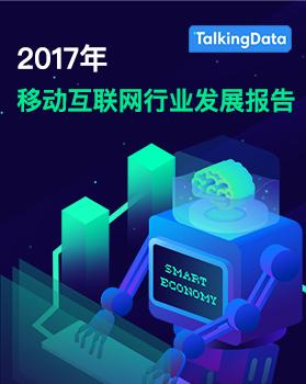 TalkingData-2017年移动互联网行业发展报告