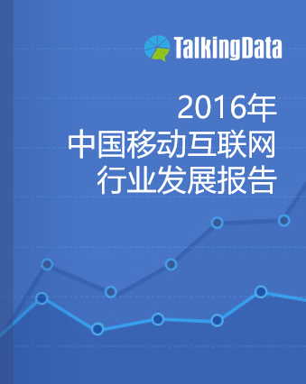 TalkingData-2016年中国移动互联网行业发展报告