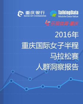 重庆国际女子半程马拉松赛人群洞察报告